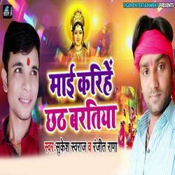 Maai Karihe Chhath Baratiya songs