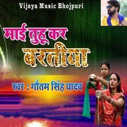 Mai Tuhu Kar Bartiya songs