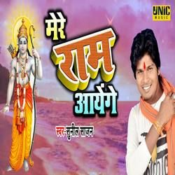 Listen to Mere Ram Aayenge songs from Mere Ram Aayenge