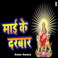 Listen to Mai Ke Darbar songs from Mai Ke Darbar