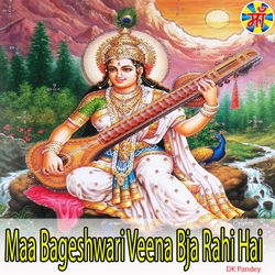 Maa Bageshwari Veena Bja Rahi Hai songs