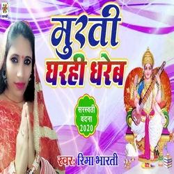 Murti Gharahi Dhreb songs