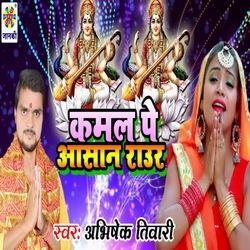 Kamal Pe Aasan Raur songs