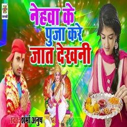 Nehwa Ke Puja Kare Jaat Dekhani songs