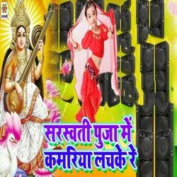 Sarswati Puja Me Kamriya Lachke Re songs