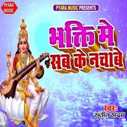 Bhakti Me Sab Ke Nachabe songs