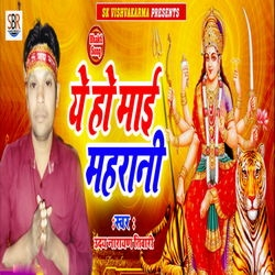 Ye Ho Maii Maharani songs