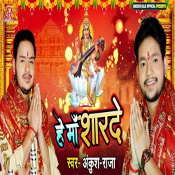 He Maa Sharda songs