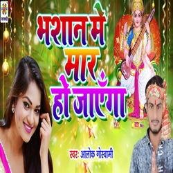 Bhashan Me Maar Ho Jayega songs