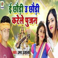 E Chhaudi U Chhaudi Kre Pujan songs