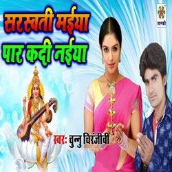 Saraswati Maiya Paar Kadi Naiya songs