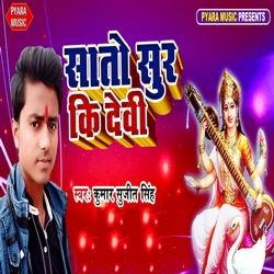 Saato Sur Ki Devi songs