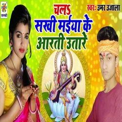 Chal Sakhi Maiya Ke Aarti Utare songs