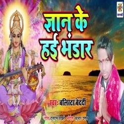 Gyan Ke Hai Bhandar songs