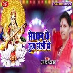 Sewkan Ke Dukh Hareli Ho songs