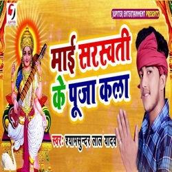 Mayi Saraswati Ke Pooja Kalaa songs