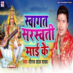 Swagat Saraswati Mayi Ke songs
