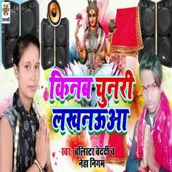 Kinab Chunari Lakhanua songs