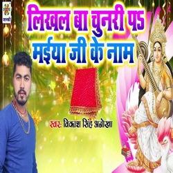 Likhal Ba Chunari Par Maiya Ji Ke Naam songs