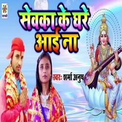 Sewka Ke Ghare Aai Na songs