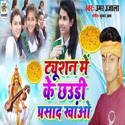 Tiution Me Ke Chhaudi Prasad Khao songs