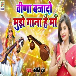 Veena Baja Do Mujhe Gana Hai Maa songs