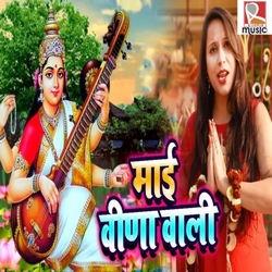 Maa Veena Vali songs