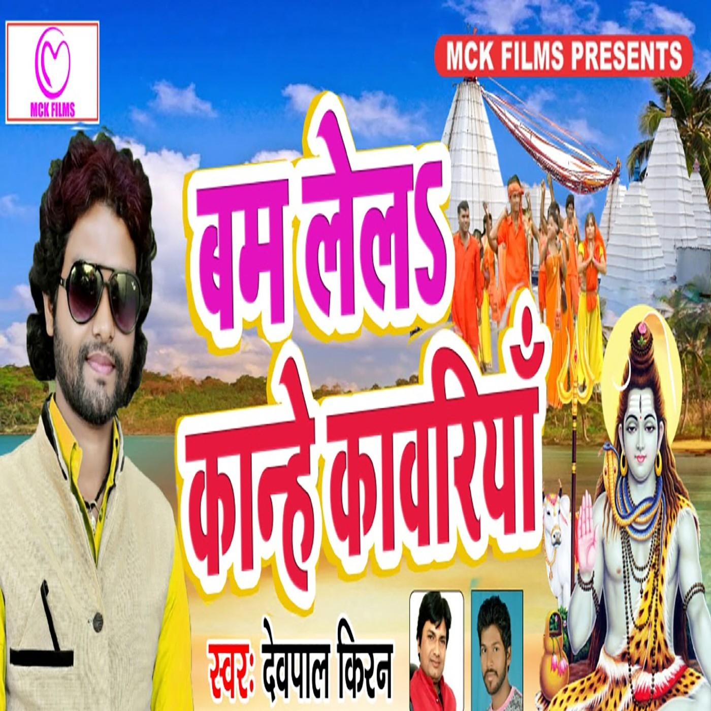 Listen to Bam Lela Kanhe Kawariya songs from Bam Lela Kanhe Kawariya