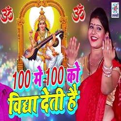 100 Me 100 Ko Vidya Deti Hai songs