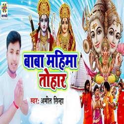 Baba Tohar Mahima songs