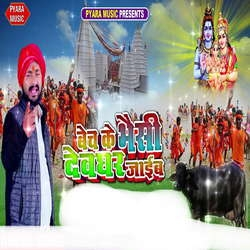 Bech Ke Bhaisi Devghar Jaib Re songs