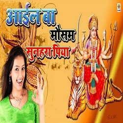 Aail Ba Mousam Sunhara Piya songs