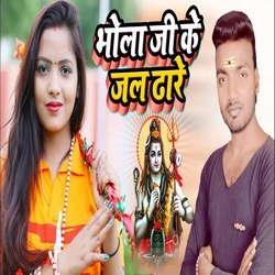Bhola Ji Ke Jal Dhare songs