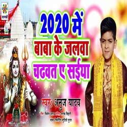 2020 Me Baba Ke Jalwa Chadtha Ae Saiya songs
