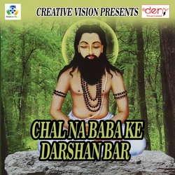 Chal Na Baba Ke Darshan Bar songs