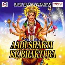 Aadi Shakti Ke Bhakti Ba songs