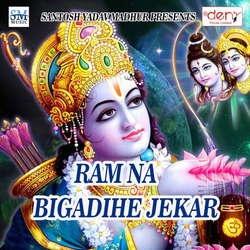 Ram Na Bigadihe Jekar songs