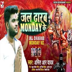 Listen to Jal Dhraab Monday Ke songs from Jal Dhraab Monday Ke