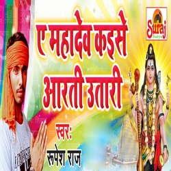 A Mahadev Kaise Aarti Utari songs