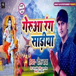 Gerua Rang Sadiya songs