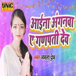 Aaina Anganwa Ye Ganapati Dev songs