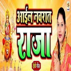 Aail Navrat Raja songs