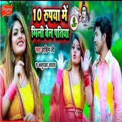 10 Rupya Me Mili Devghar Me Bel Patiya songs