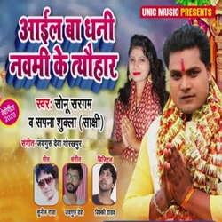Aaiel Ba Dhani Navami Ke Tyaohar songs