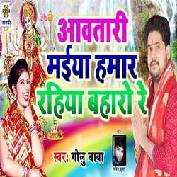 Aa Gail Maiya Hamar Rahiya Baharo Re songs