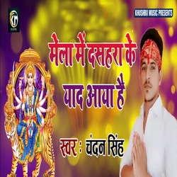 Mela Me Dashahra Ke Yaad Aaya Hai songs