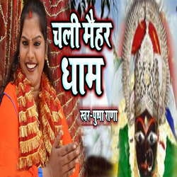 Chali Maihar Dham songs
