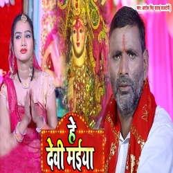 Hai Devi Maiya songs