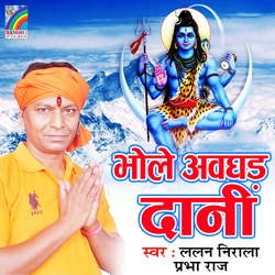 Listen to Chil Dhadhkata songs from Bhole Aughad Dani
