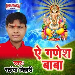 A Ganesh Baba songs